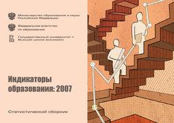 Индикаторы образования: 2007. Статистический сборник