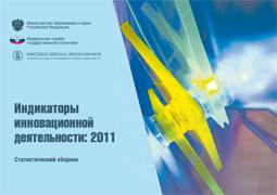 Индикаторы инновационной деятельности: 2011. Статистический сборник