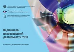 Индикаторы инновационной деятельности: 2010. Статистический сборник