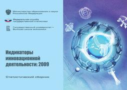 Индикаторы инновационной деятельности: 2009. Статистический сборник
