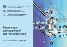 Индикаторы инновационной деятельности: 2008. Статистический сборник