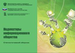 Индикаторы информационного общества: 2009. Статистический сборник
