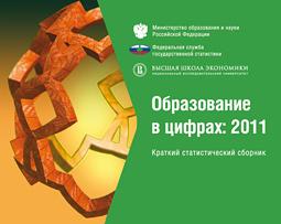 Образование в цифрах: 2011. Статистический сборник