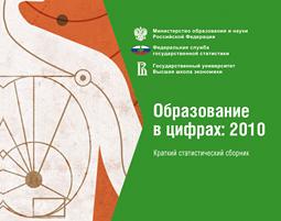 Образование в цифрах: 2010. Статистический сборник