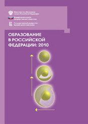 Образование в Российской Федерации: 2010. Статистический сборник