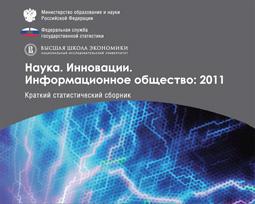 Наука. Инновации. Информационное общество: 2011. Краткий статистический сборник