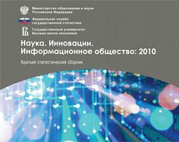 Наука. Инновации. Информационное общество: 2010. Краткий статистический сборник