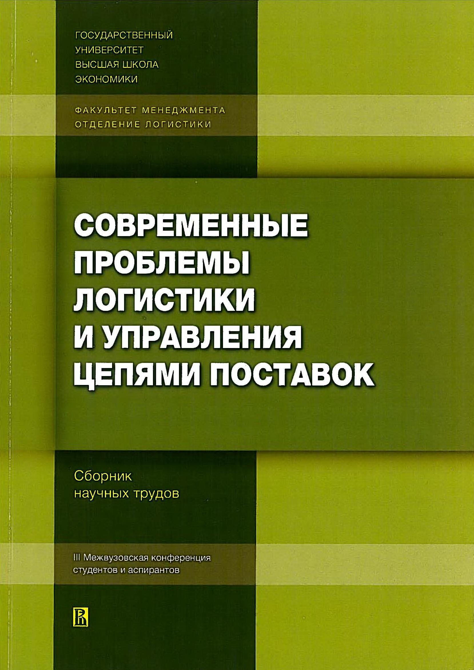 Современные проблемы логистики и управления цепями поставок. III Межвузовская конференция студентов и аспирантов (12 марта 2009 г.)