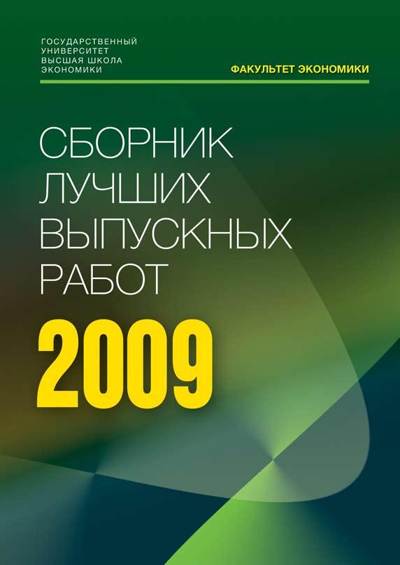 Сборник лучших выпускных работ — 2009