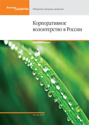 Корпоративное волонтерство в России: основные характеристики