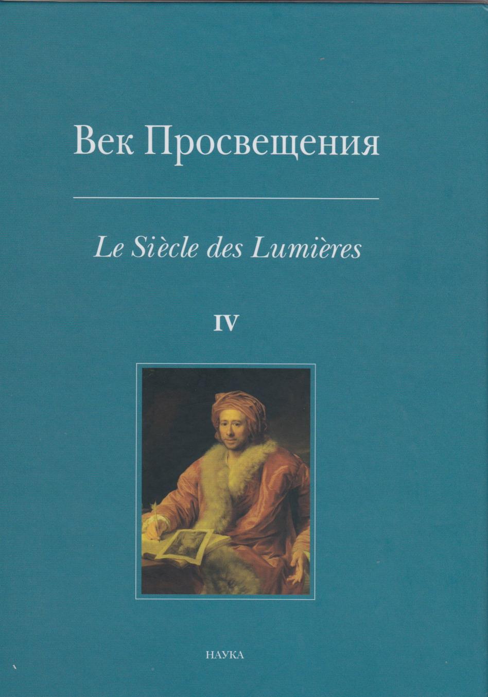 Век Просвещения. Выпуск IV: Античное наследие в европейской культуре XVIII века