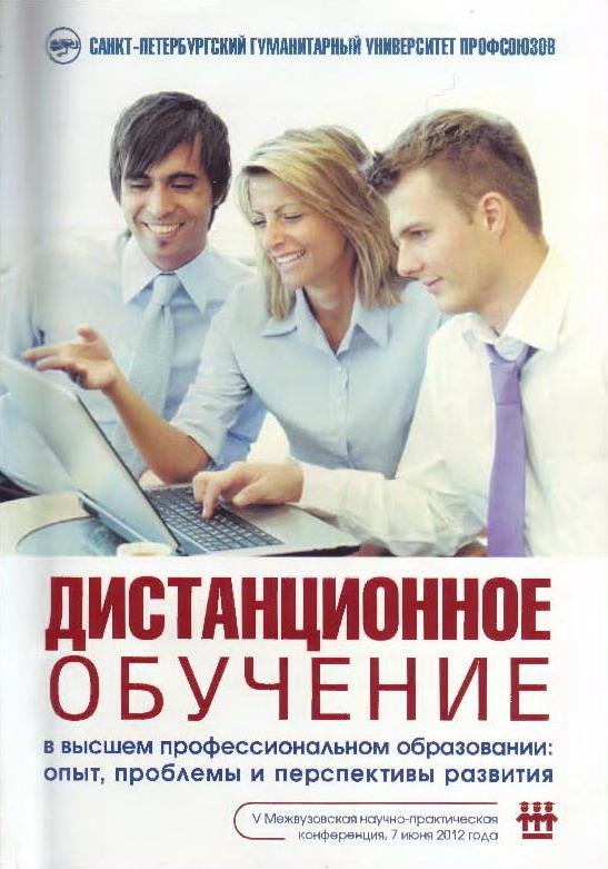 Дистанционное обучение в высшем профессиональном образовании: опыт, проблемы и перспективы развития. V Межвузовская научно-практическая конференция
