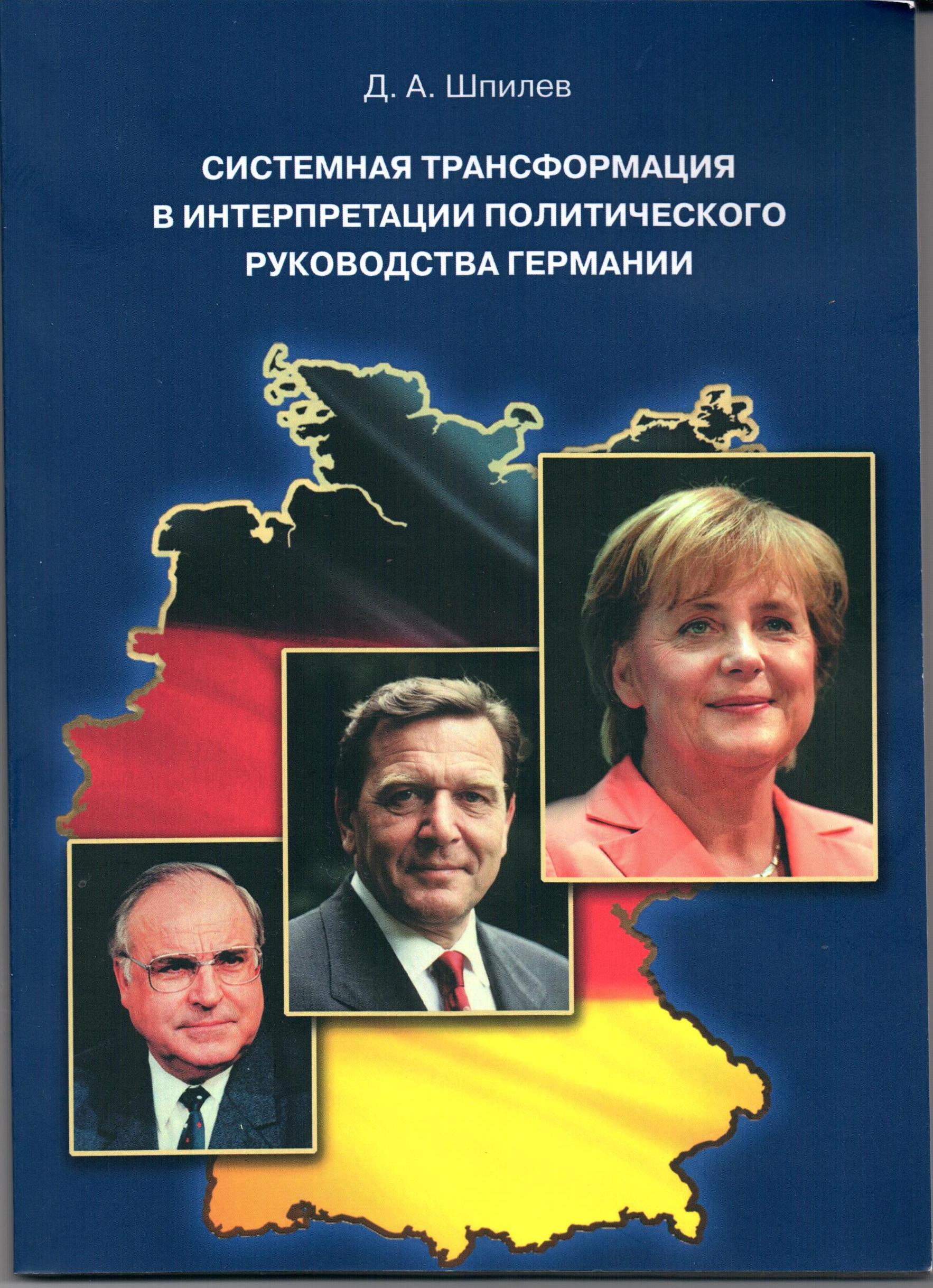 Системная трансформация в интерпретации политического руководства Германии