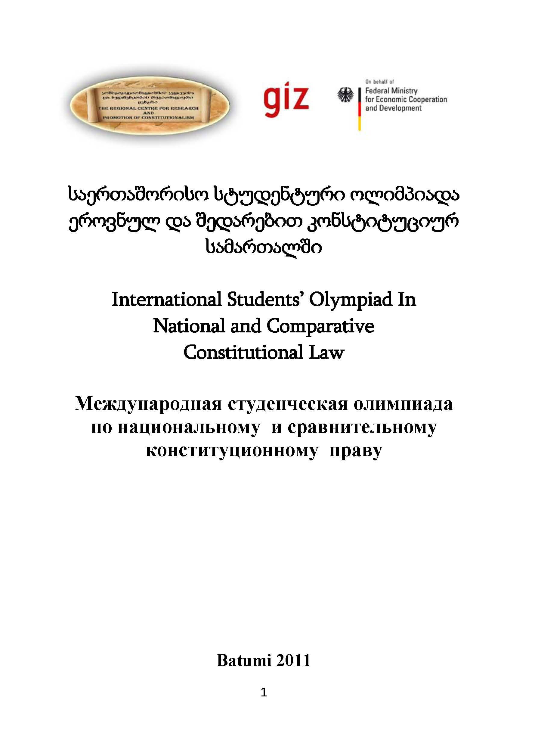 Сборник статей Международной студенческой олимпиады по национальному и сравнительному конституционному праву