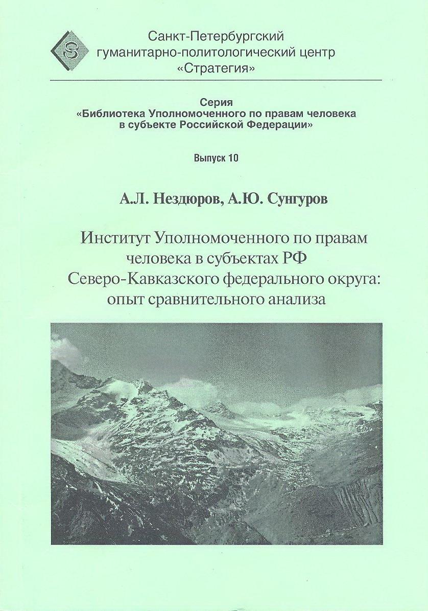 Институт Уполномоченного по правам человека в субъектах РФ Северо-Кавказского федерального округа: опыт сравнительного анализа
