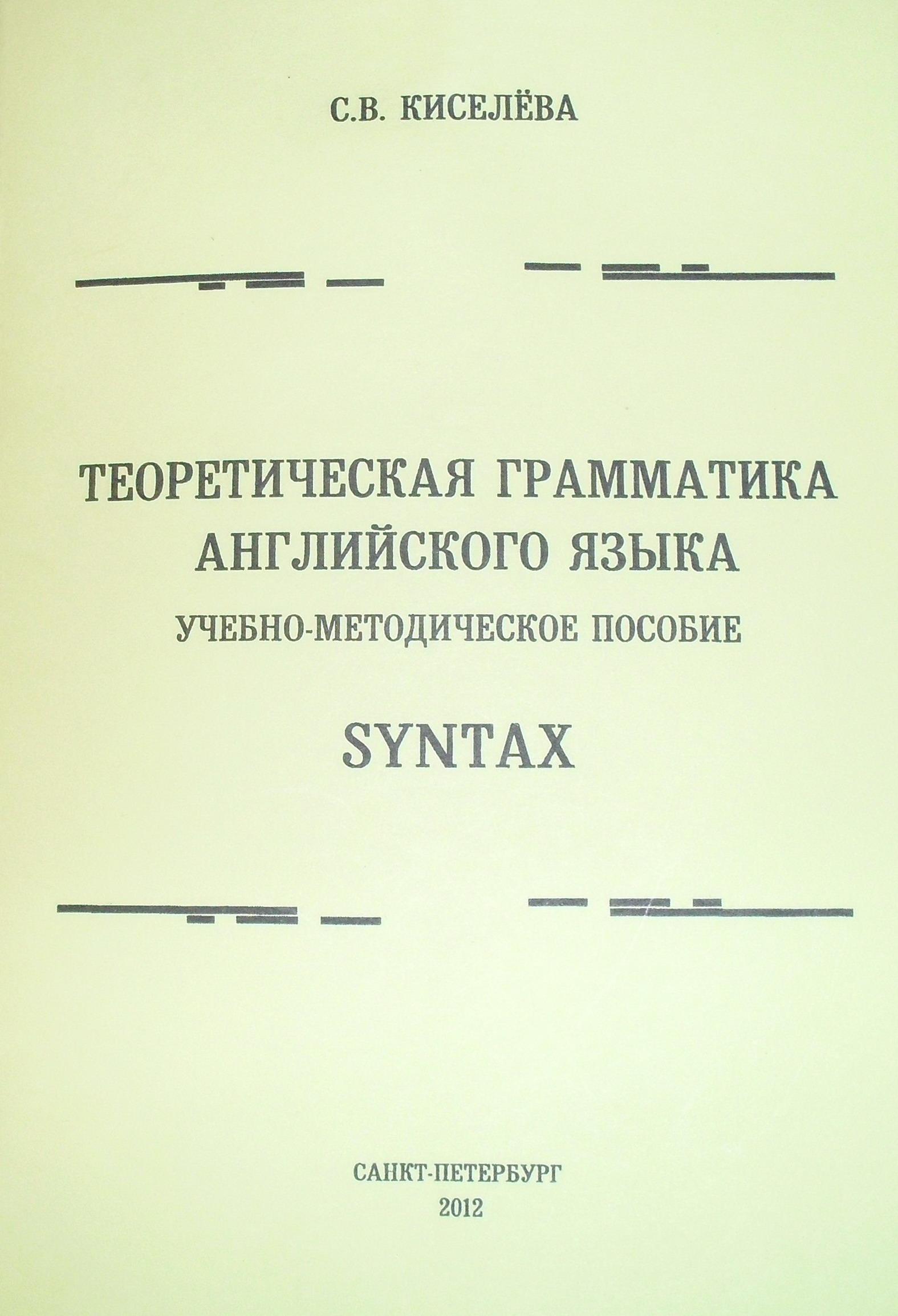 Теоретическая грамматика английского языка: SYNTAX