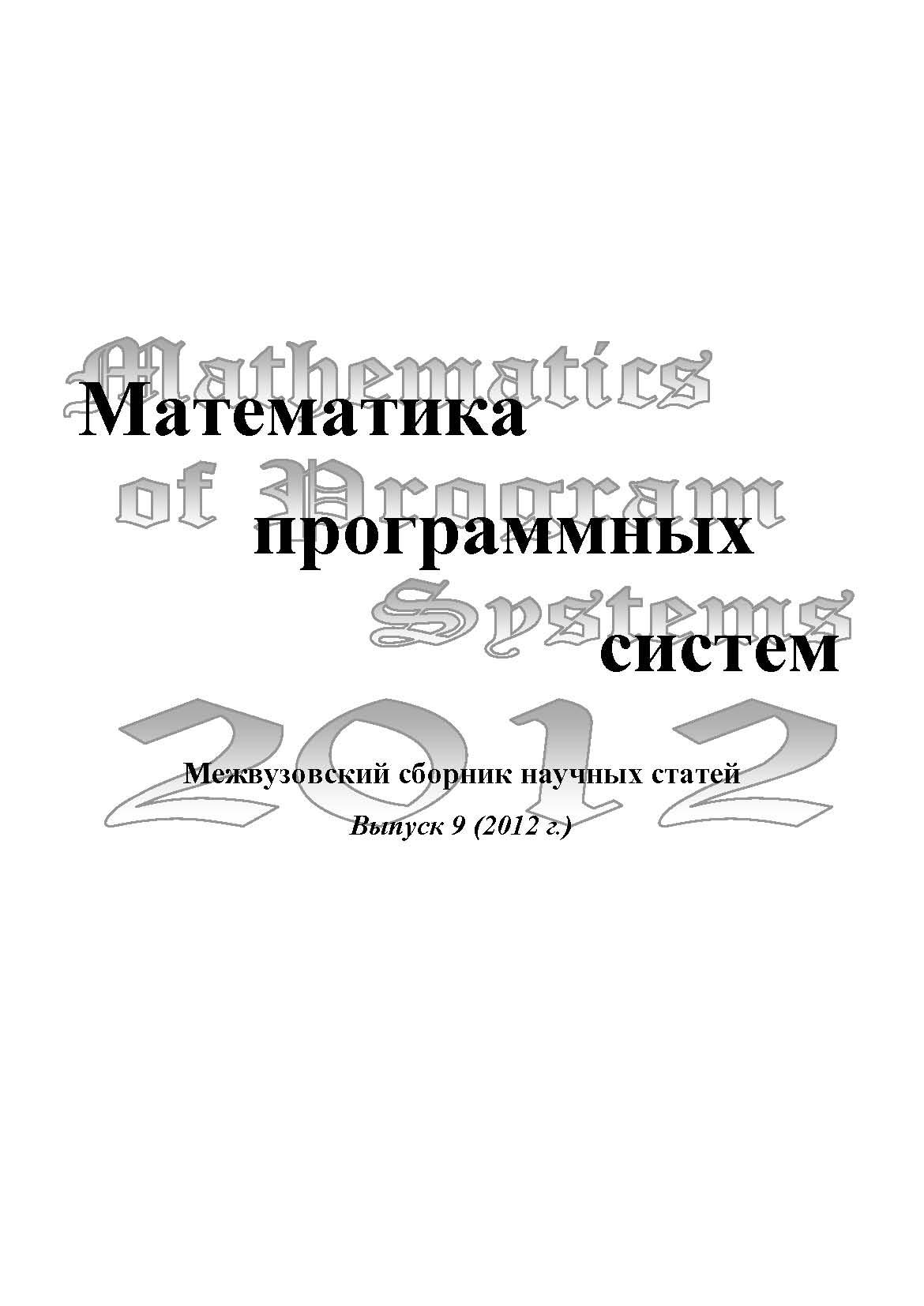 Математика программных систем: межвузовский сборник научных статей