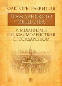Взаимодействие органов власти и структур гражданского общества: возможные модели и их реализация в общественно-политической жизни современной России