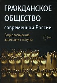 Институционализация гражданского общества и третий сектор