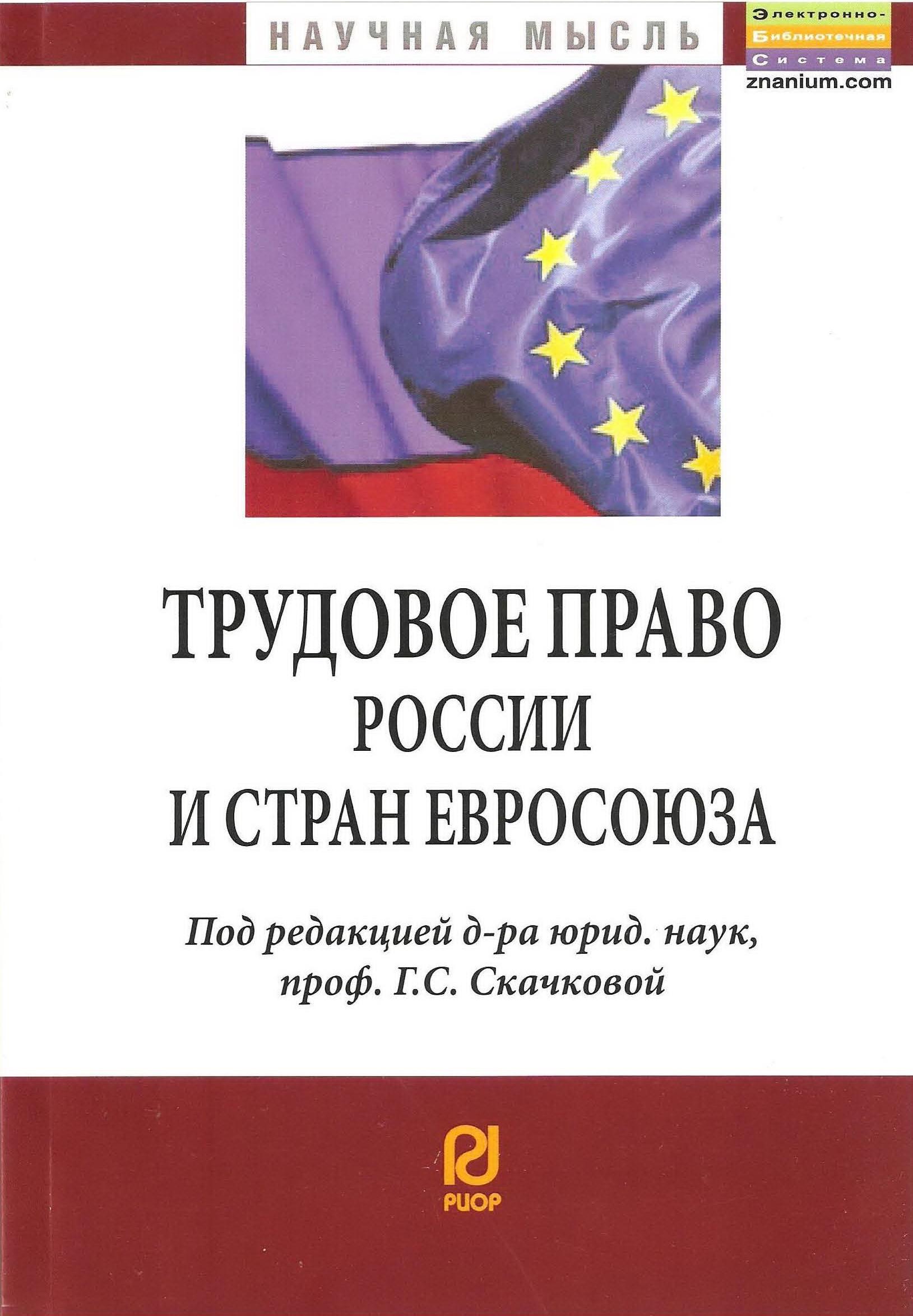 Концепция права работников на безопасные и здоровые условия труда в документах Европейского Союза