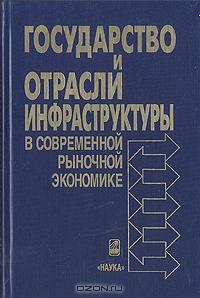 Специфика государства как субъекта экономической деятельности