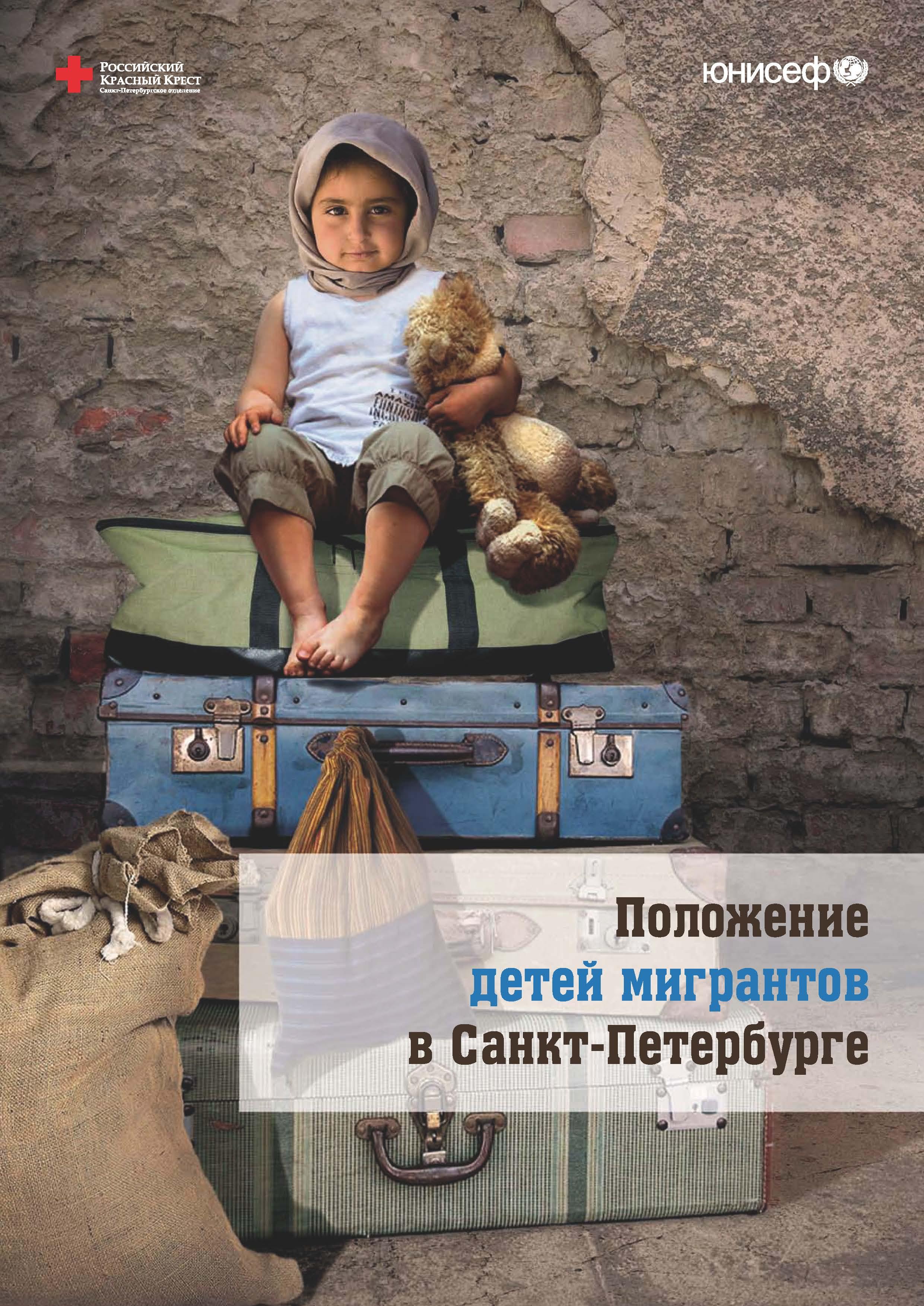 Положение детей мигрантов в Санкт-Петербурге (полная версия)