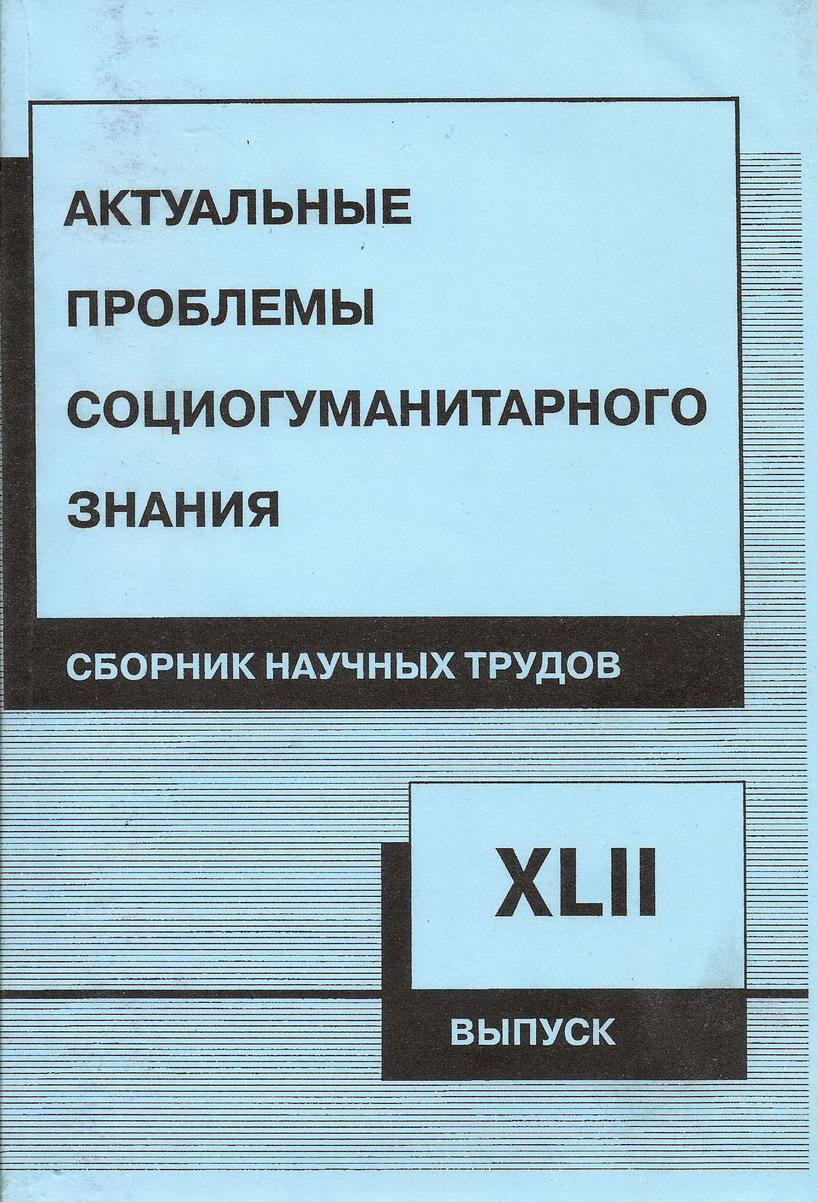 Культовое действие как форма проявления игры (историко-лингвистический аспект, на материале немецкого языка)