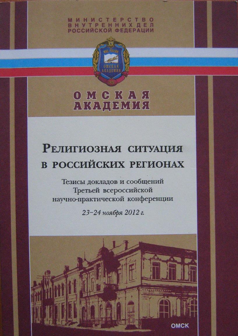 Религиозная составляющая современных российских внутриполитических процессов