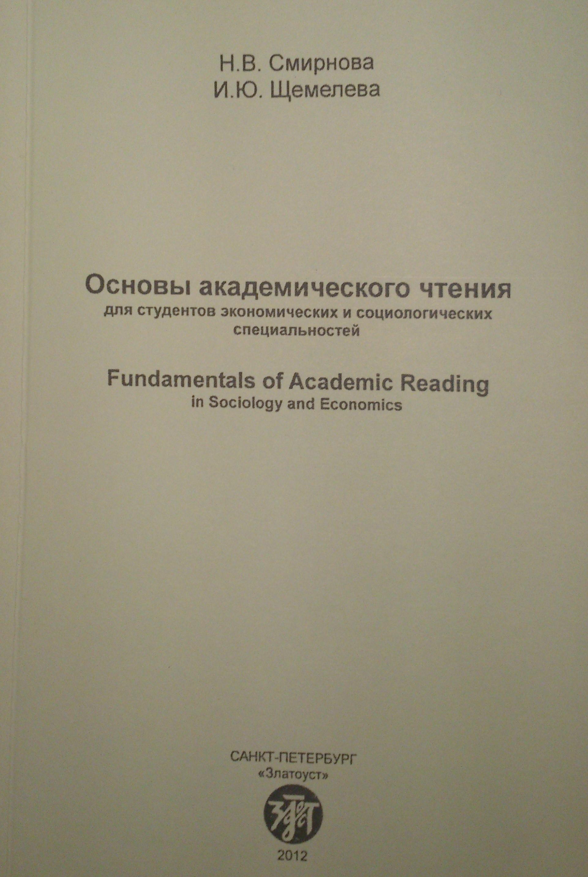 Основы академического чтения для студентов экономических и социологических специальностей (Fundamentals of Academic Reading in Sociology and Economics)