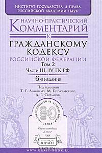 Научно-практический комментарий к Гражданскому кодексу Российской Федерации. В двух томах