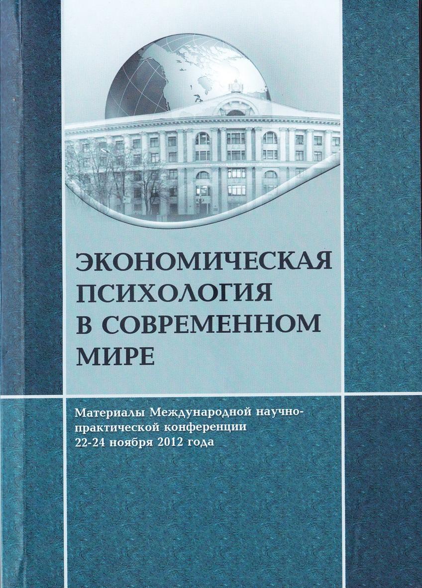 Экономическая психология в современном мире: материалы Международной научно-практической конференции 22-24 ноября 2012 года