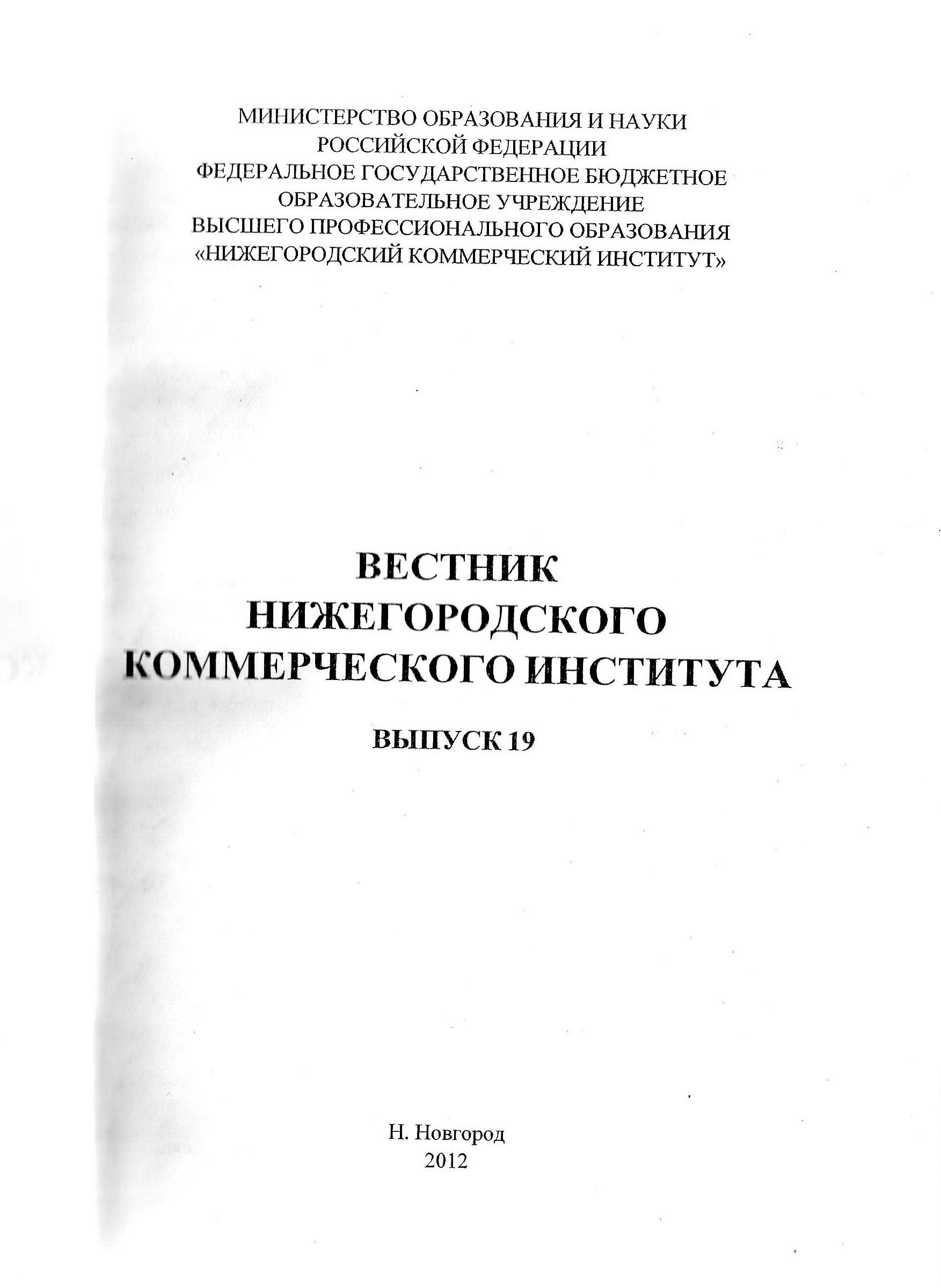 Перспективы развития торгово-развлекательных центров в России