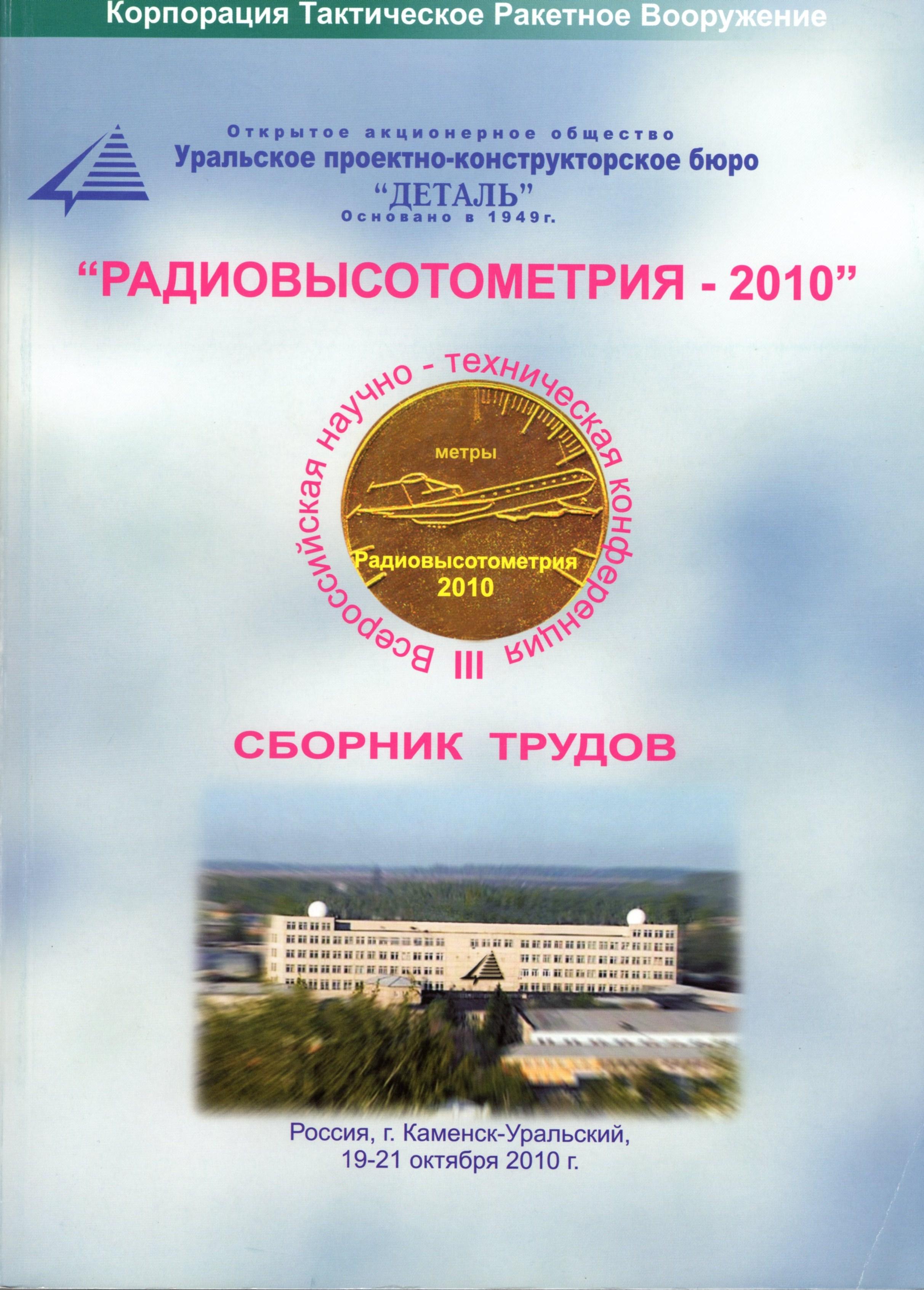 Радиовысотометрия - 2010: Сборник трудов Третьей Всероссийской научно-технической конференции