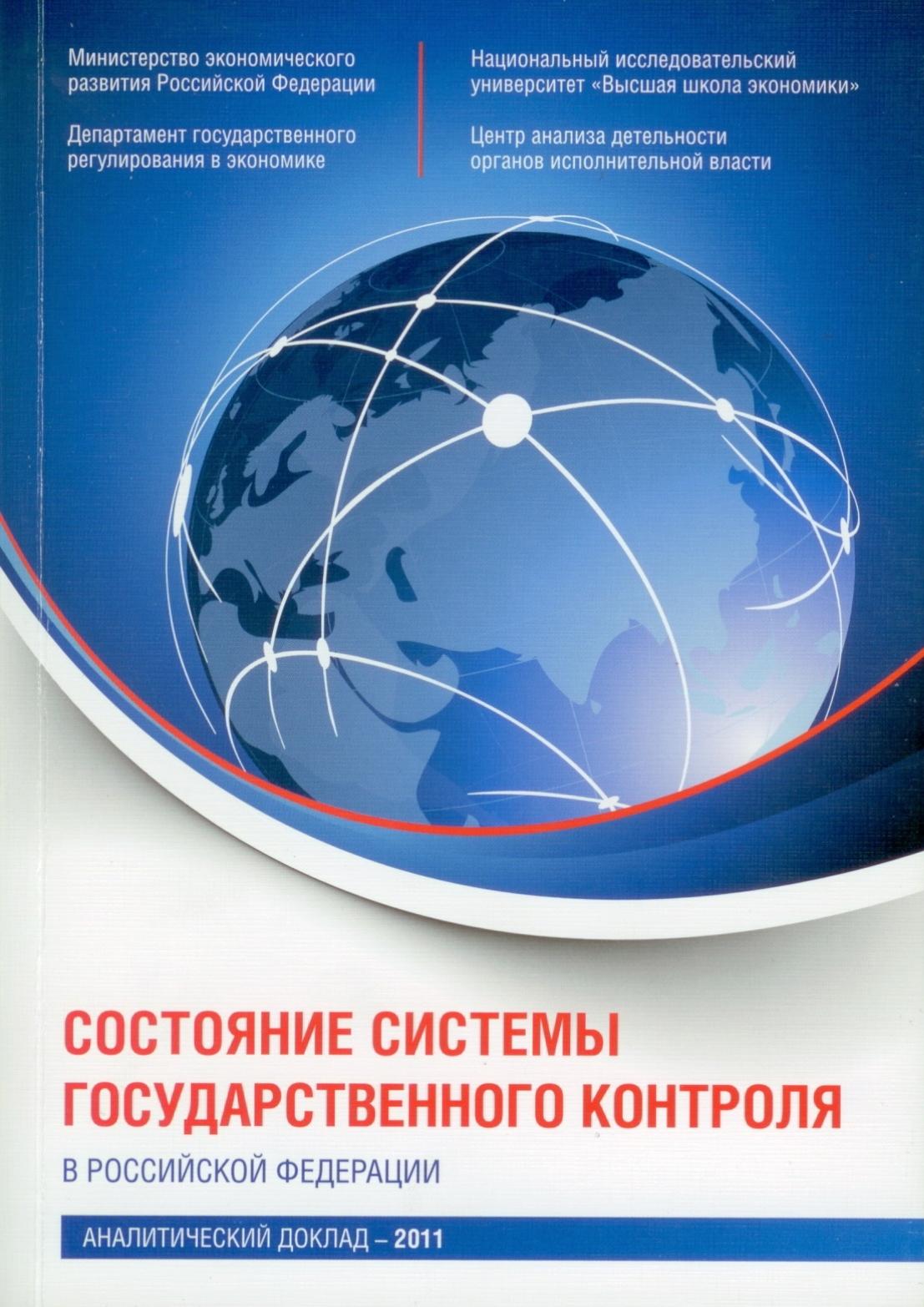 Состояние системы государственного контроля в Российской Федерации: Аналитический доклад - 2011