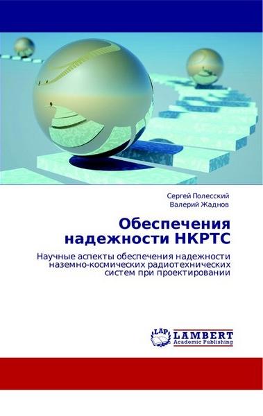 Обеспечение надежности НКРТС