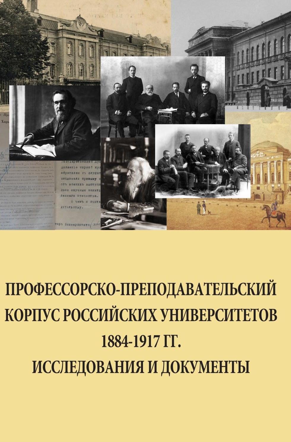 Заграничная подготовка будущих российских профессоров накануне Первой мировой войны