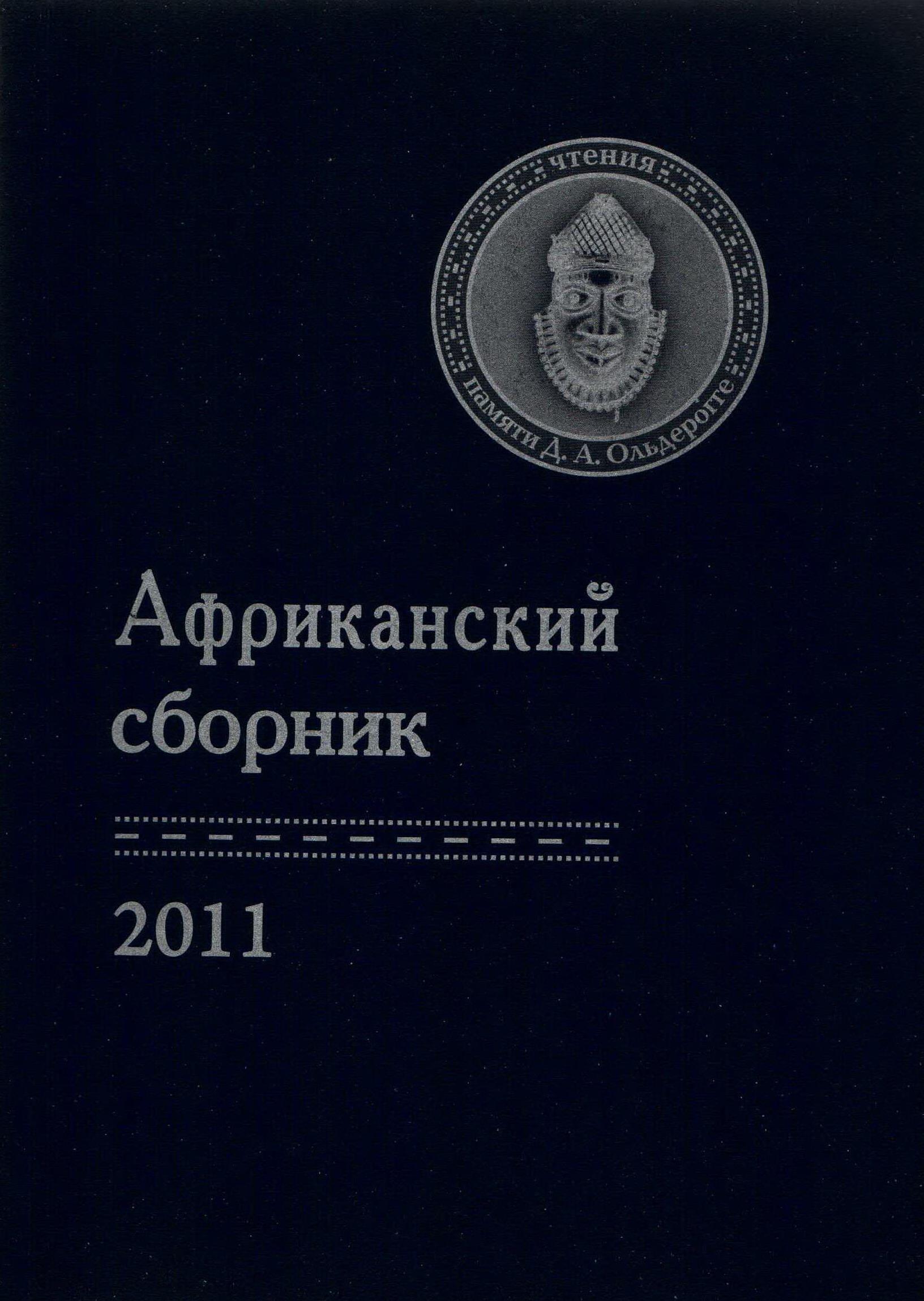 Африканский сборник - 2011