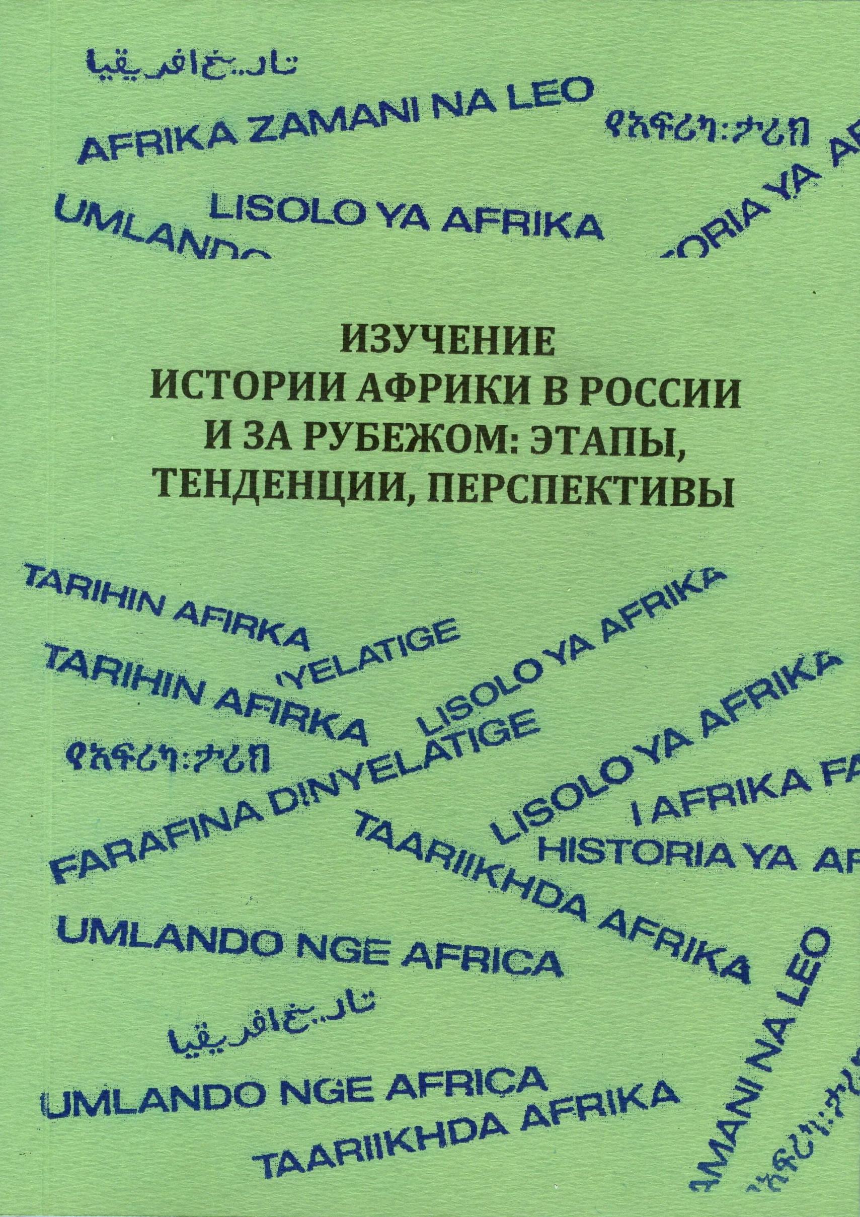 Изучение истории Африки в России и за рубежом: этапы, тенденции, перспективы. Материалы международной научной конференции (Москва, 23-24 ноября 2011 года)