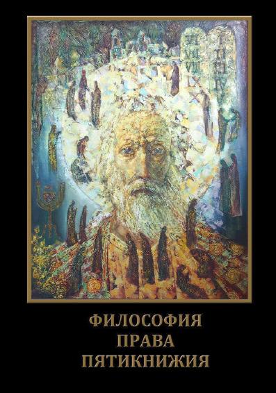 Философия права Пятикнижия