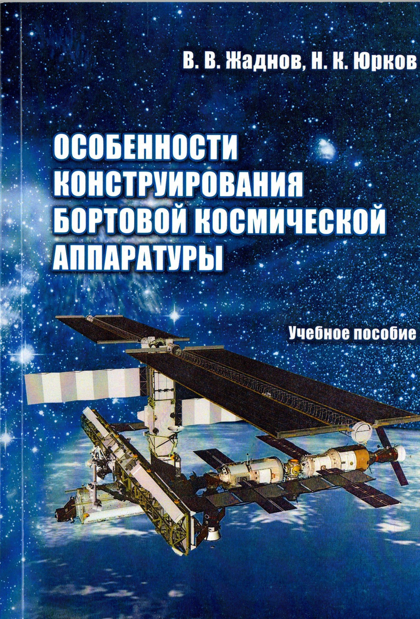Особенности конструирования бортовой космической аппаратуры