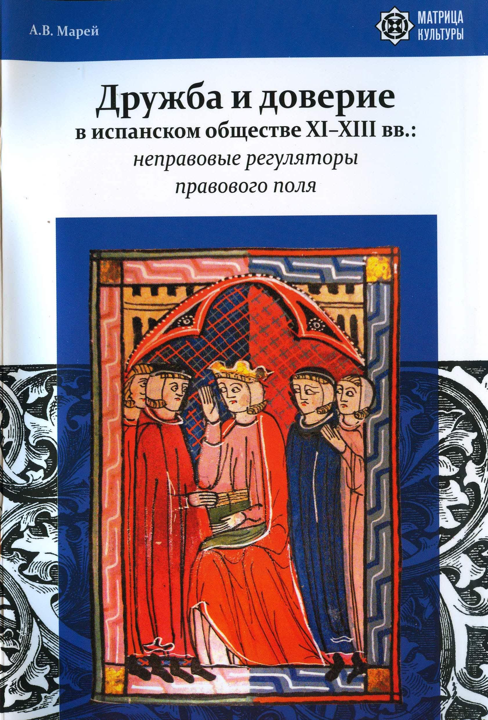 Дружба и доверие в испанском обществе XI-XIII вв.: неправовые регуляторы правового поля