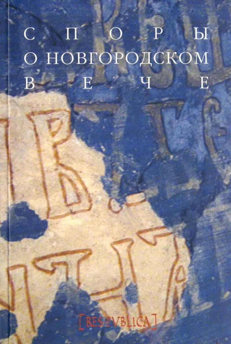 Соперничество городских концов как фактор культурной истории Новгорода XII-XIII вв.