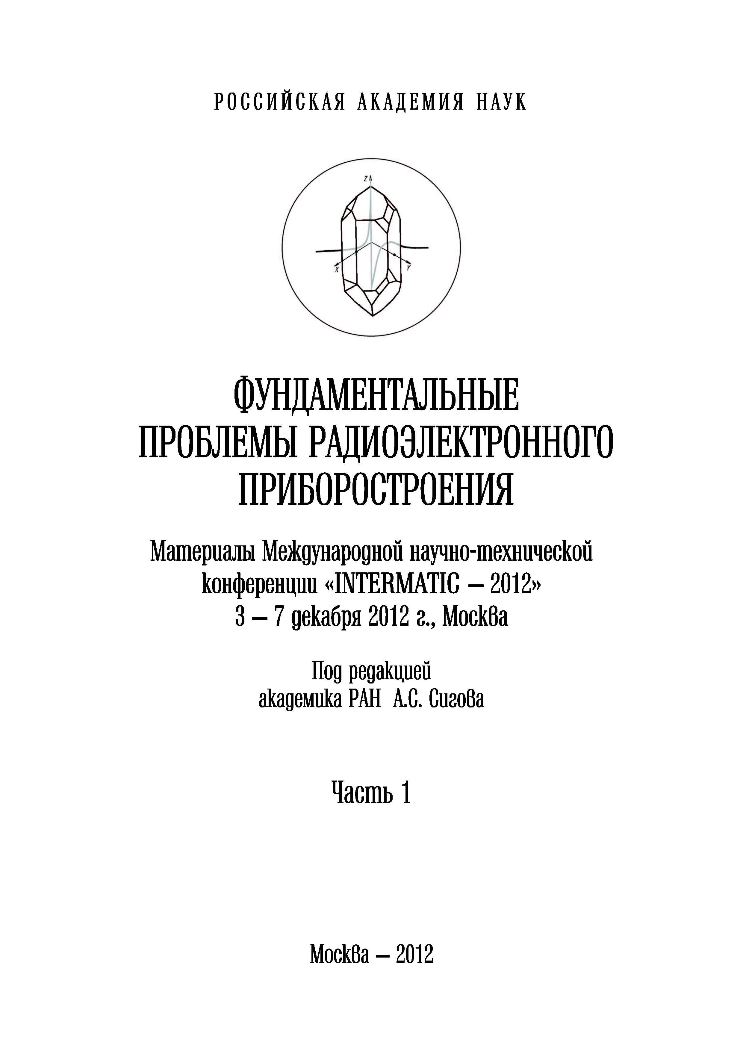 Модель морфологической коррекции в литографической технологии