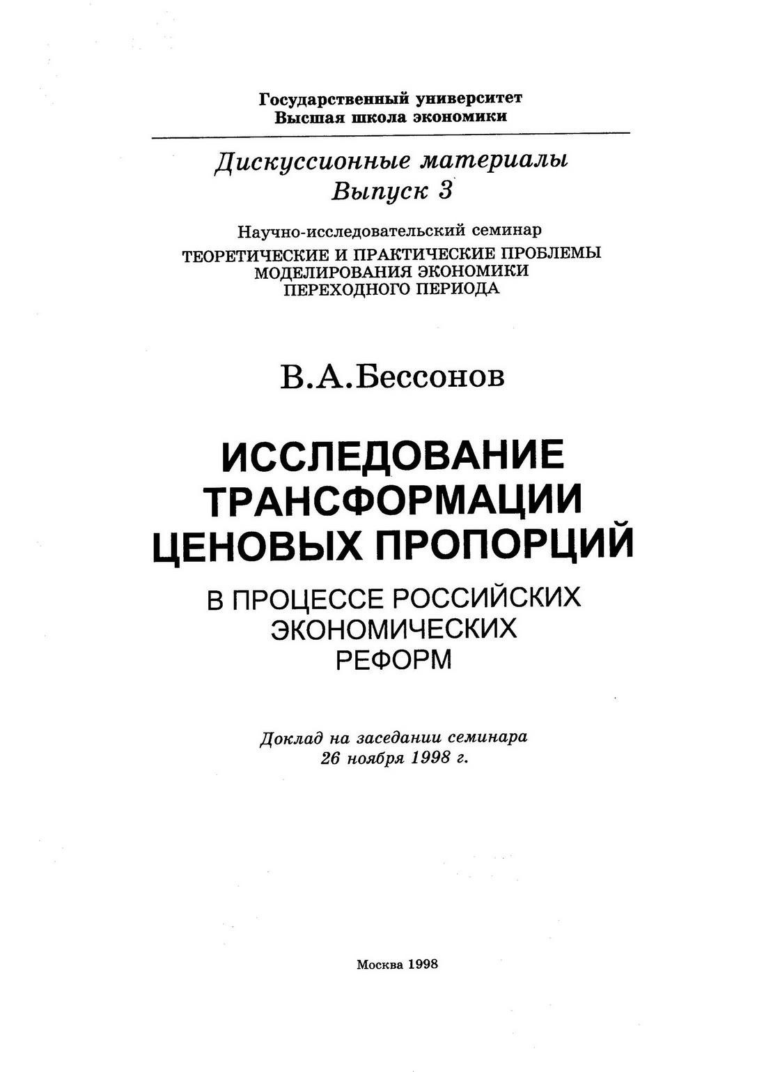 Исследование трансформации ценовых пропорций в процессе российских экономических реформ