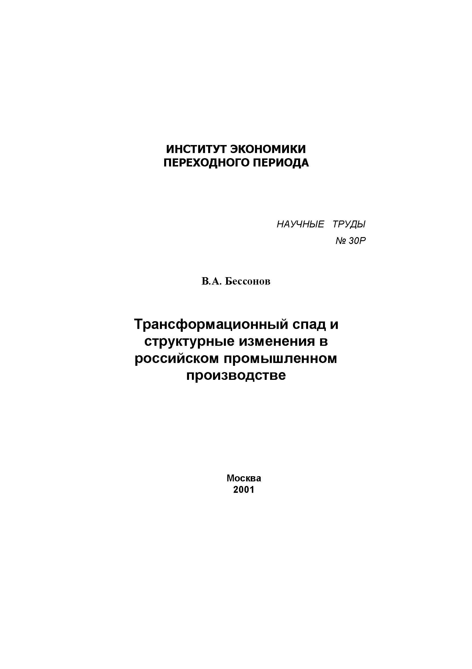 Трансформационный спад и структурные изменения в российском промышленном производстве