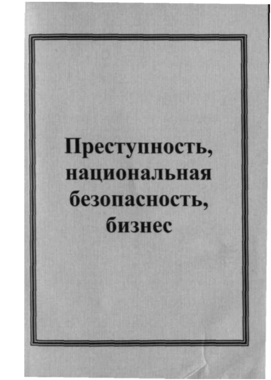 Криминологическая система Белоруссии