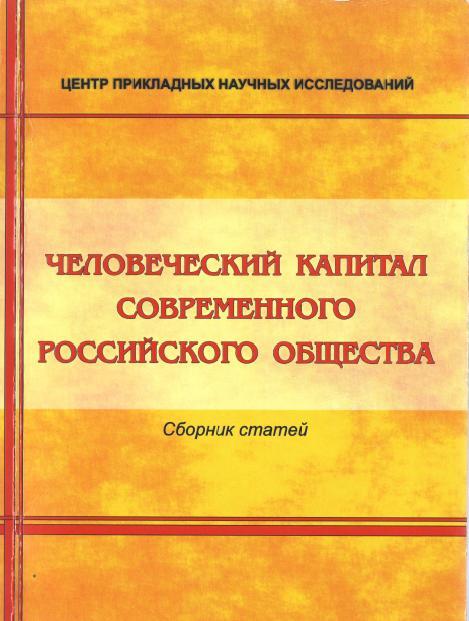 Человеческий капитал современного российского общества: сборник статей