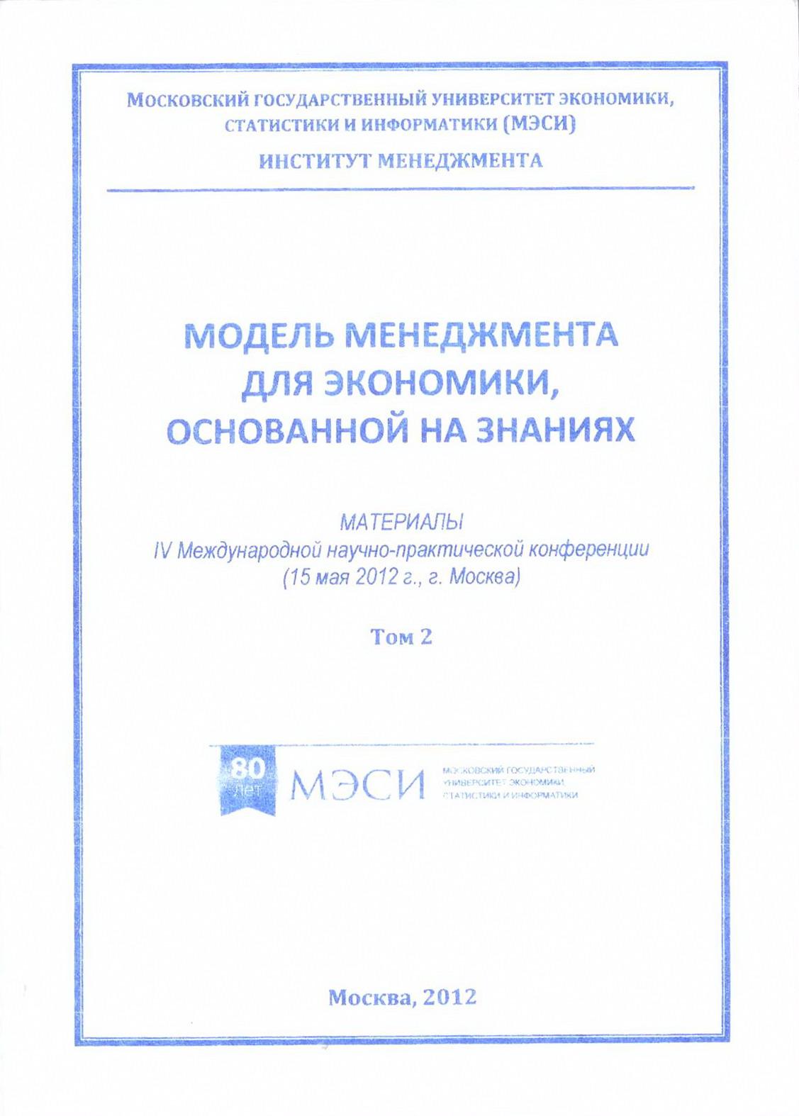 Инструменты психодиагностики как средство работы над личностными компетенциями менеджеров среднего звена и других категорий работников