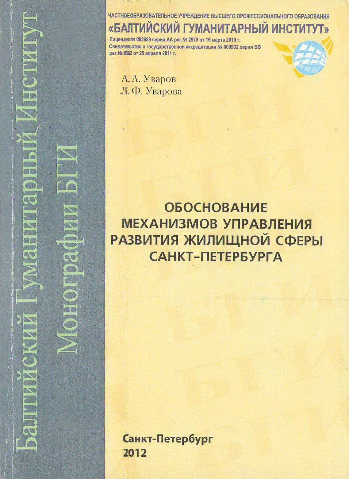 Обоснование механизмов управления развития жилищной сферы Санкт-Петербурга