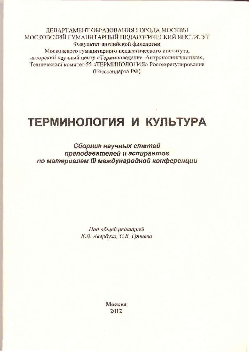 Терминология и культура. Сборник научных статей преподавателей и аспирантов по материалам III международной конференции